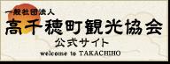 高千穂観光協会バナー