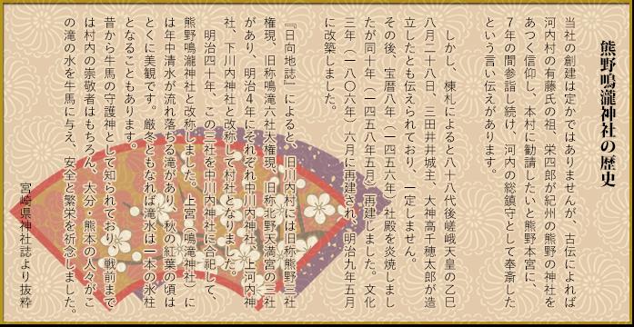 熊野鳴滝神社の歴史